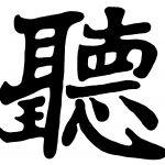 Egedal Hypnose logo. Kinesisk skrifttegn for aktiv lytning